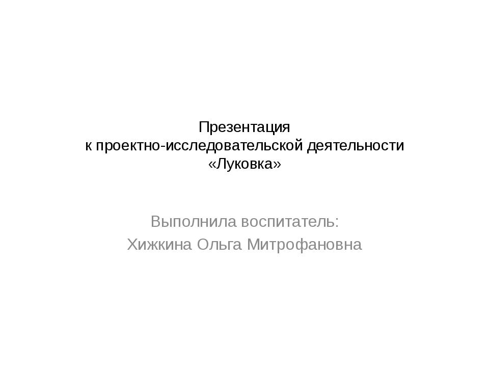 Презентация к проектно-исследовательской деятельности «Луковка» Выполнила вос...