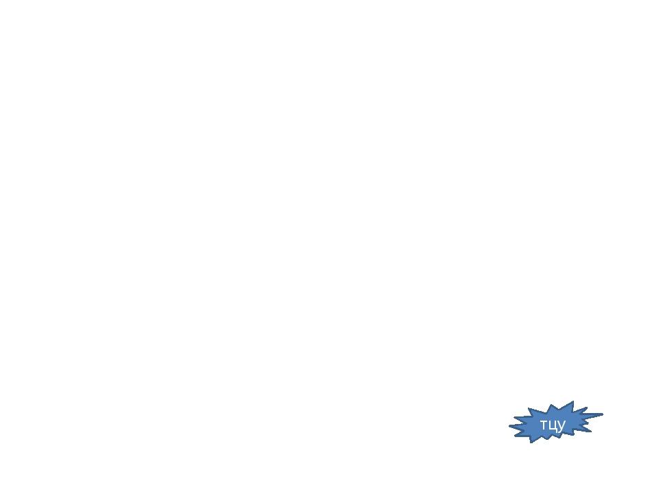 1.ОРГАНИЗАЦИОННЫЙ ЭТАП 1. ПРОВЕРКА ГОТОВНОСТИ К УРОКУ. 2. ФИКСАЦИЯ ОТСУТСТВУЮ...