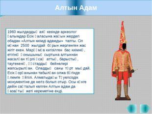 Ахмет Иассауи кесенесі Ахмет Яссауи кесенесі — Түркістан қаласында XIV ғасыр