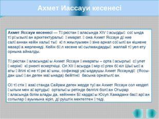 Астана - Бәйтерек «Бәйтерек» монументі Есіл өзенінің жағасындағы Қазақстанны