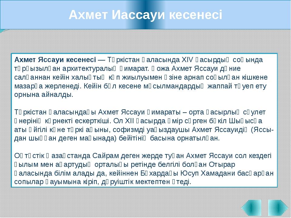 Астана - Бәйтерек «Бәйтерек» монументі Есіл өзенінің жағасындағы Қазақстанны...
