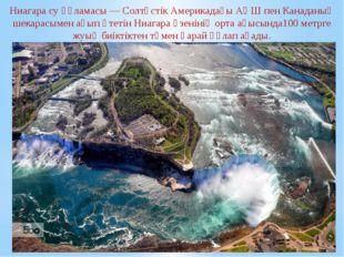 Ниагара су құламасы—Солтүстік Америкадағы АҚШ пен Канаданың шекарасымен ағы