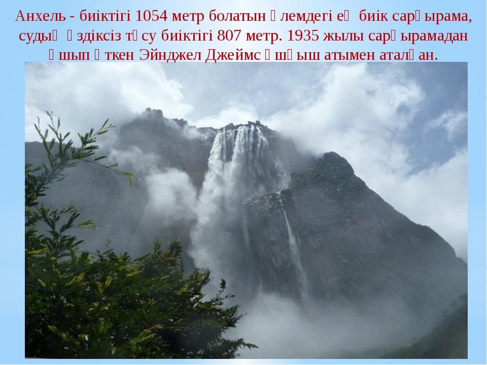 Анхель- биіктігі 1054 метр болатын әлемдегі ең биік сарқырама, судың үздіксі...