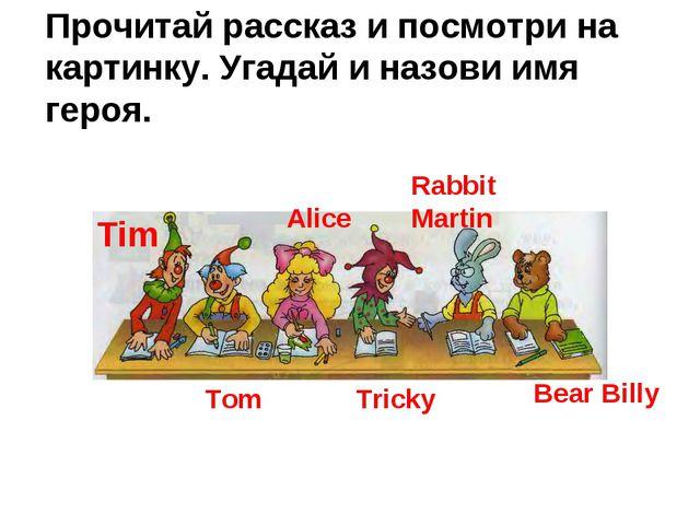 Прочитай рассказ и посмотри на картинку. Угадай и назови имя героя. Tim Tom A...