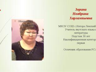 Зорина Ноябрина Харлампьевна МКОУ СОШ с.Натора Ленский район Учитель якутског