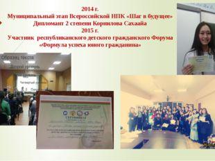 2014 г. Муниципальный этап Всероссийской НПК «Шаг в будущее» Дипломант 2 степ