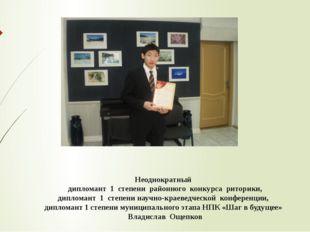 Неоднократный дипломант 1 степени районного конкурса риторики, дипломант 1 ст