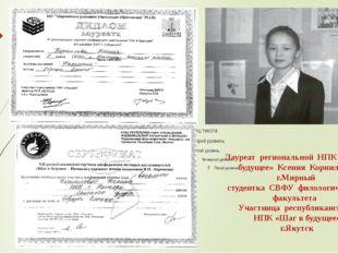 Лауреат региональной НПК «Шаг в будущее» Ксения Корнилова, г.Мирный студентк