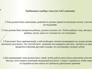 Требования к выбору темы (по А.И.Савенкову) 1.Тема должна быть выполнима, ре