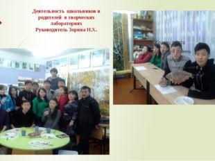 Деятельность школьников и родителей в творческих лабораториях Руководитель З