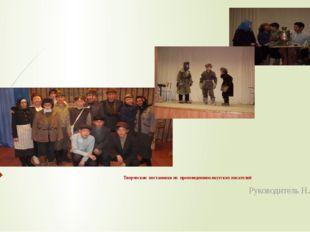Творческие постановки по произведениям якутских писателей Руководитель Н.Зор