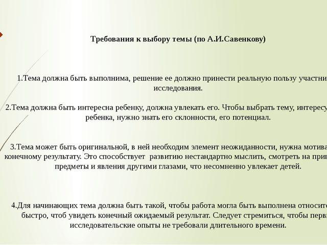 Требования к выбору темы (по А.И.Савенкову) 1.Тема должна быть выполнима, ре...
