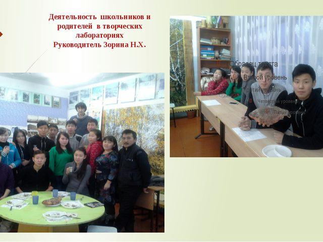 Деятельность школьников и родителей в творческих лабораториях Руководитель З...