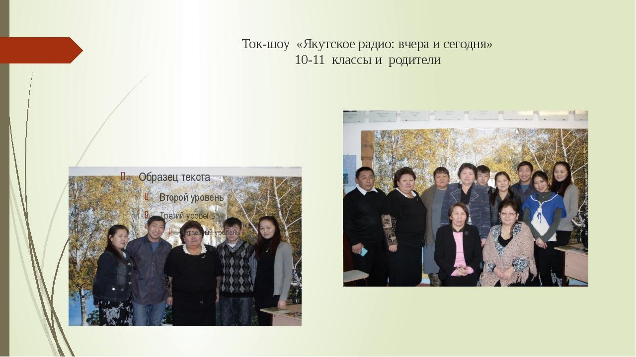 Ток-шоу «Якутское радио: вчера и сегодня» 10-11 классы и родители