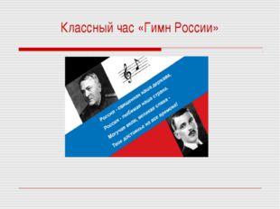 Классный час «Гимн России»