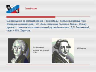 Гимн России Одновременно со светским гимном «Гром победы» появился духовный г