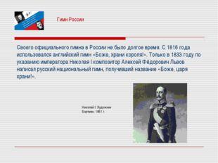 Гимн России Своего официального гимна в России не было долгое время. С 1816 г