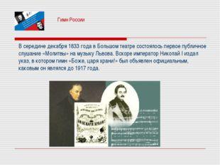 Гимн России В середине декабря 1833 года в Большом театре состоялось первое п