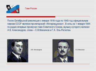 Гимн России После Октябрьской революции с января 1918 года по 1943 год официа
