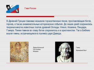 Гимн России В Древней Греции гимнами называли торжественные песни, прославляю