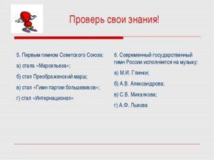 Проверь свои знания! 5. Первым гимном Советского Союза: а) стала «Марсельеза»