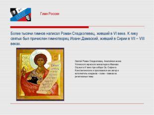 Гимн России Более тысячи гимнов написал Роман Сладкопевец, живший в VI веке.