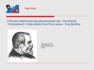 Гимн России В XIX веке появился ещё один революционный гимн – пролетарский «И