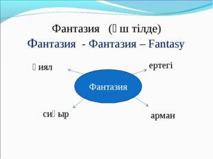Фантазия (Үш тілде) Фантазия - Фантазия – Fantasy Фантазия қиял ертегі сиқыр