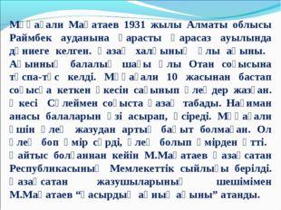 Мұқағали Мақатаев 1931 жылы Алматы облысы Раймбек ауданына қарасты Қарасаз ау