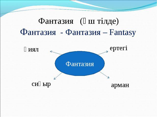 Фантазия (Үш тілде) Фантазия - Фантазия – Fantasy Фантазия қиял ертегі сиқыр...