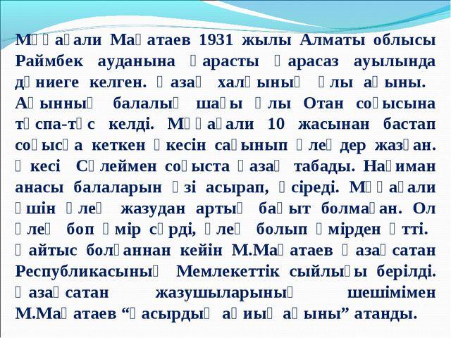 Мұқағали Мақатаев 1931 жылы Алматы облысы Раймбек ауданына қарасты Қарасаз ау...