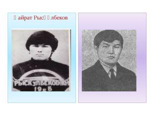 Қайрат Рысқұлбеков Ербол Сыпатаев