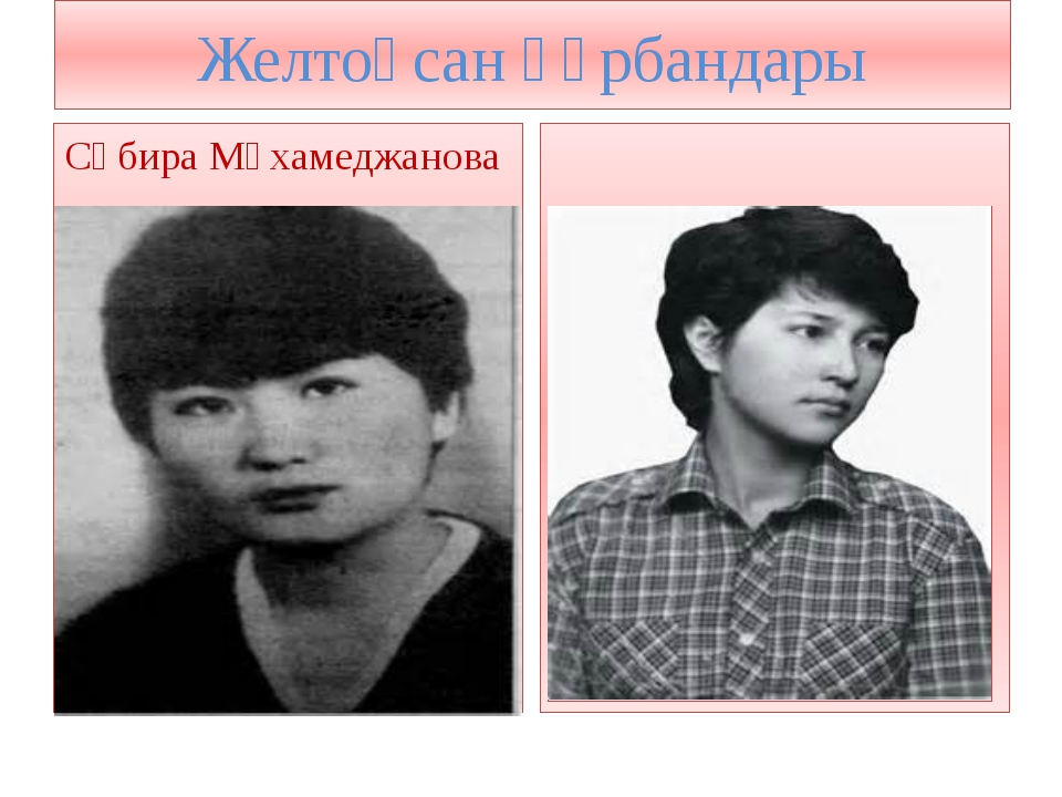 Желтоқсан құрбандары Сәбира Мұхамеджанова Ләззат Асанова