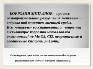 КОРРОЗИЯ МЕТАЛЛОВ – процесс самопроизвольного разрушения металлов и сплавов