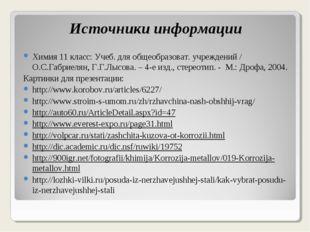 Источники информации Химия 11 класс: Учеб. для общеобразоват. учреждений / О.