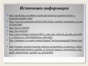 Источники информации http://smolchess.ru/otdelka-i-materialy/osnovnye-sposoby