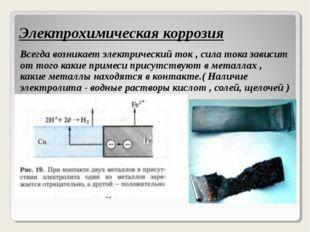 Электрохимическая коррозия Всегда возникает электрический ток , сила тока зав
