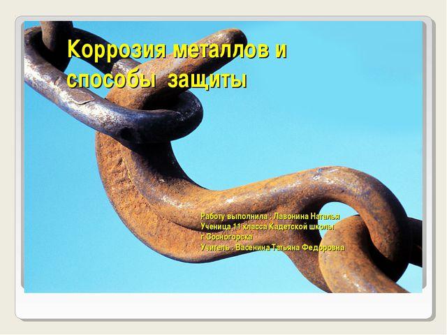 Работу выполнила : Лавонина Наталья Ученица 11 класса Кадетской школы г Сосно...