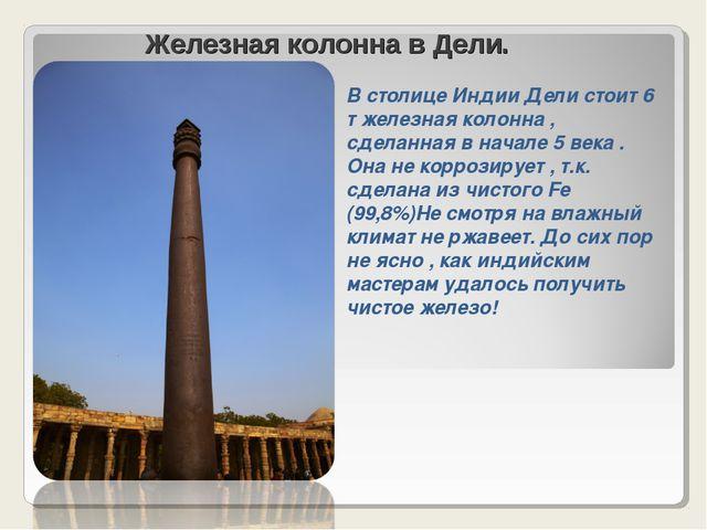 В столице Индии Дели стоит 6 т железная колонна , сделанная в начале 5 века ....