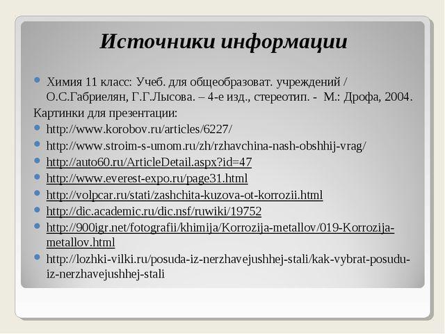 Источники информации Химия 11 класс: Учеб. для общеобразоват. учреждений / О....