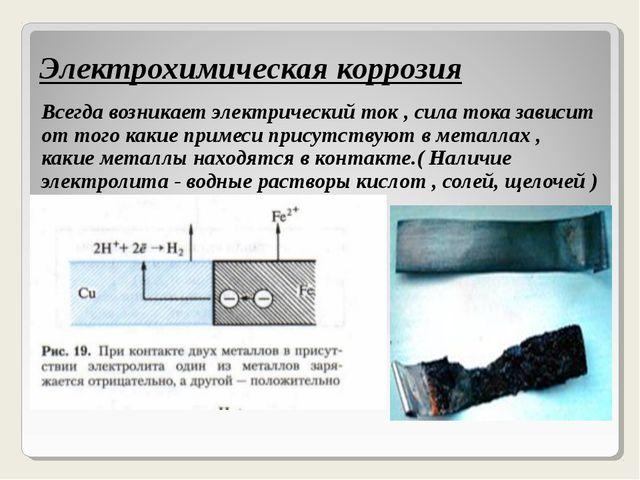 Электрохимическая коррозия Всегда возникает электрический ток , сила тока зав...