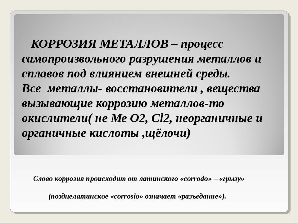 КОРРОЗИЯ МЕТАЛЛОВ – процесс самопроизвольного разрушения металлов и сплавов...