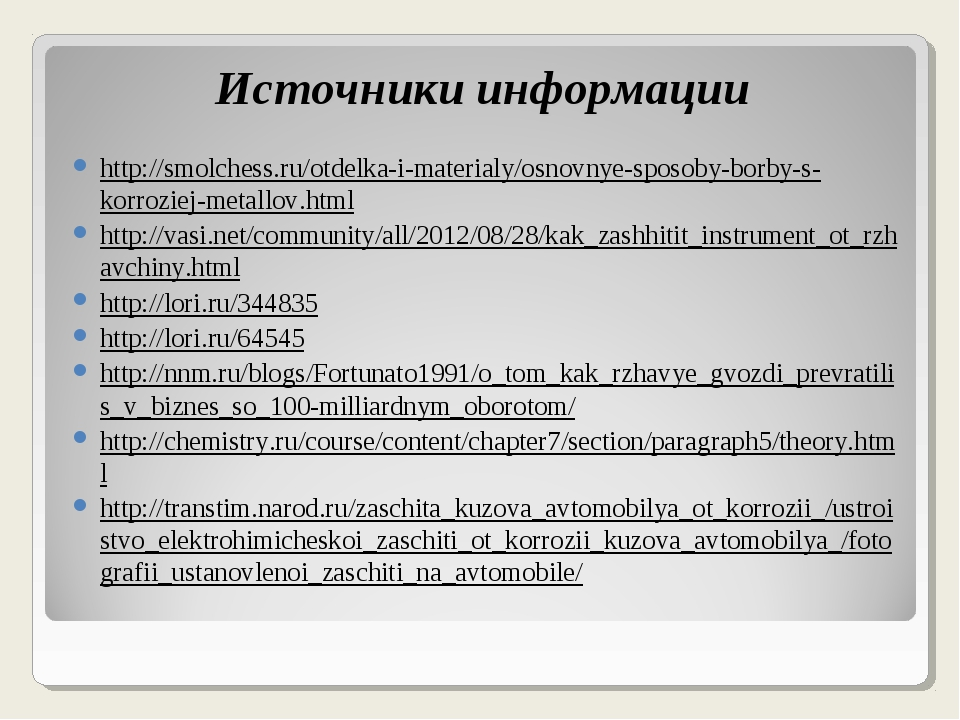 Источники информации http://smolchess.ru/otdelka-i-materialy/osnovnye-sposoby...