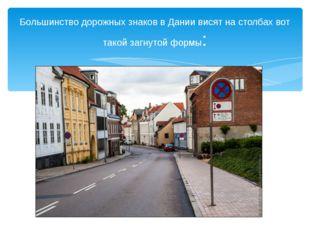 Большинство дорожных знаков в Дании висят на столбах вот такой загнутой формы: