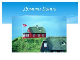 Домики Дании