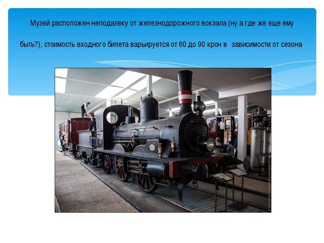 Музей расположен неподалеку от железнодорожного вокзала (ну а где же еще ему...