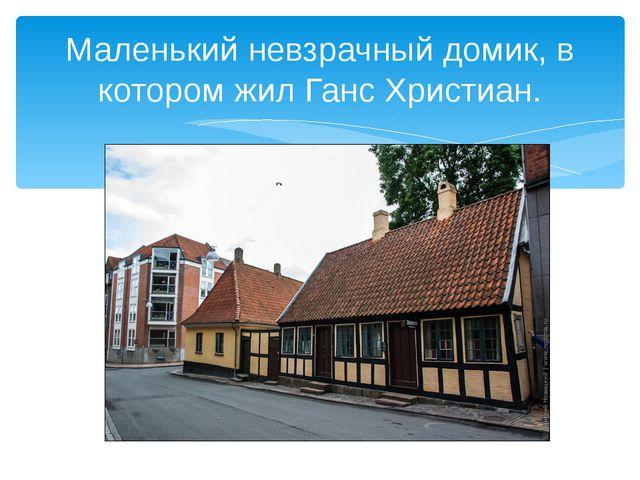 Маленький невзрачный домик, в котором жил Ганс Христиан.