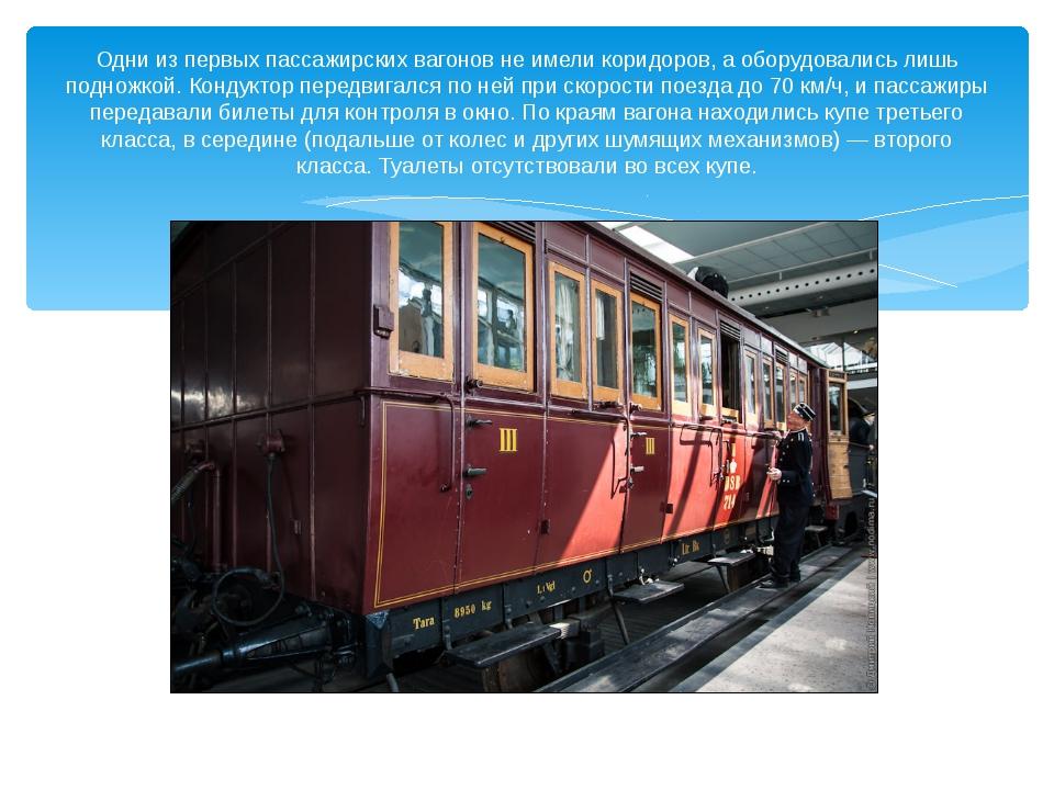 Одни из первых пассажирских вагонов не имели коридоров, а оборудовались лишь...