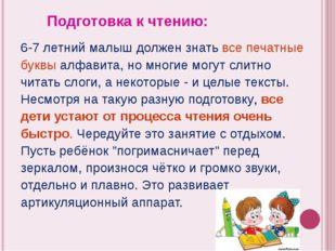 Подготовка к чтению: 6-7 летний малыш должен знать все печатные буквы алфавит