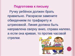 Подготовка к письму Ручку ребёнок должен брать правильно. Раскраски замените